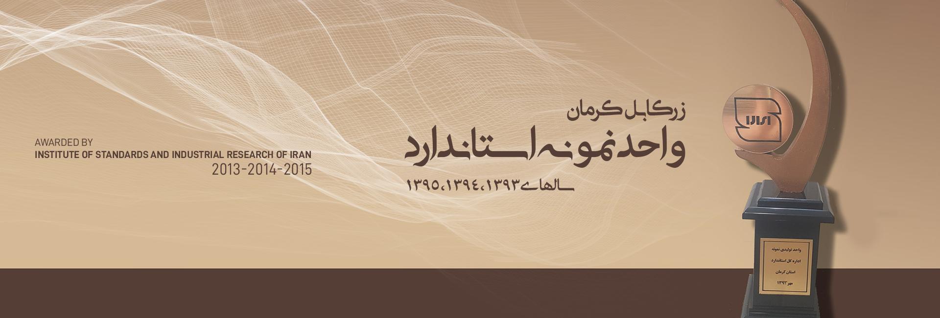 گواهینامهها و افتخارات زرکابل کرمان