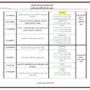 Khuzestan Confirmation
