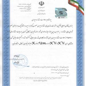 Iran Standard Confirmation