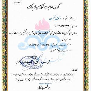 Iran National Gas Company Confirmation