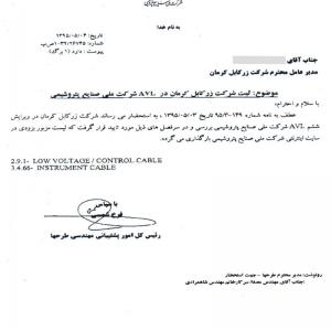 Iran Oil and Petroleum National Company Confirmation